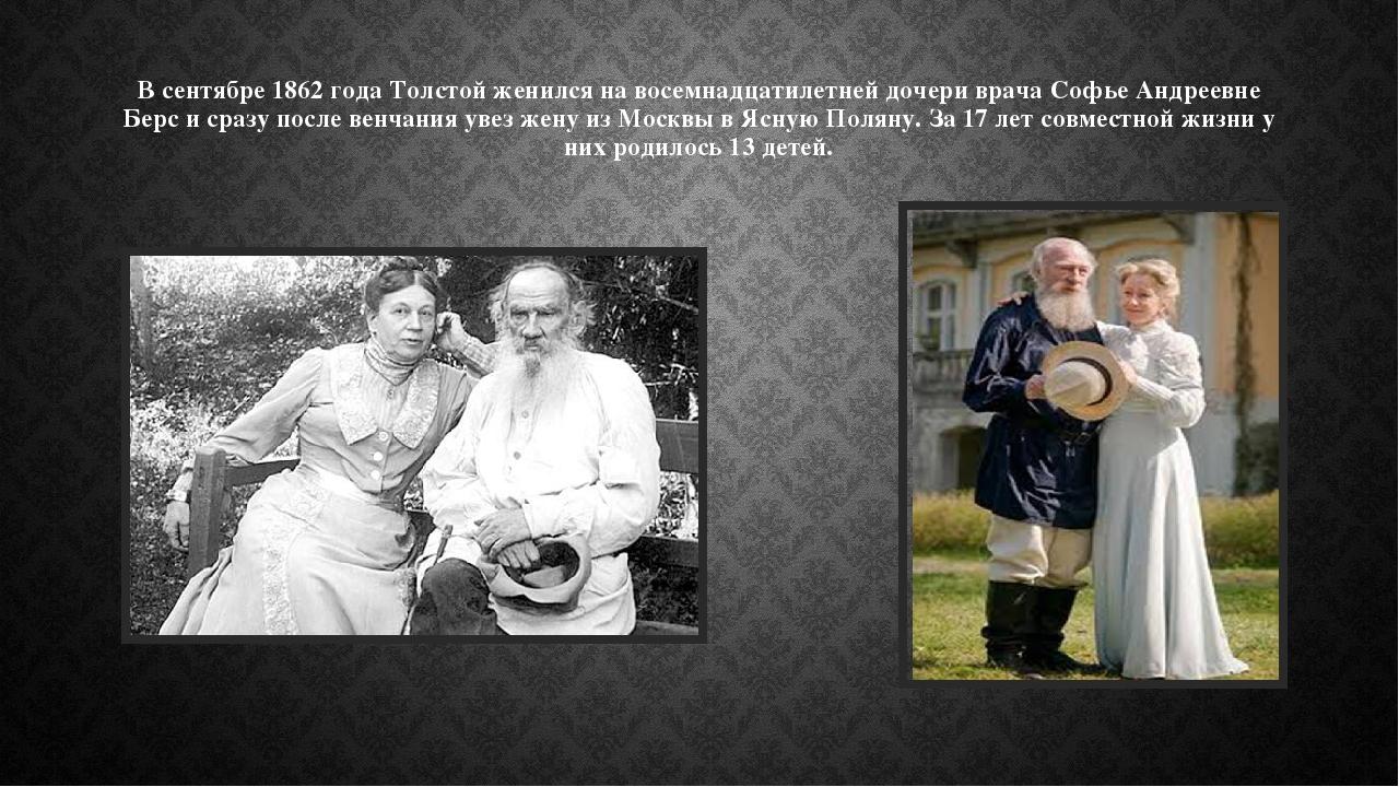 В сентябре 1862 года Толстой женился на восемнадцатилетней дочери врача Софье...