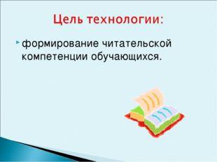 формирование читательской компетенции обучающихся.