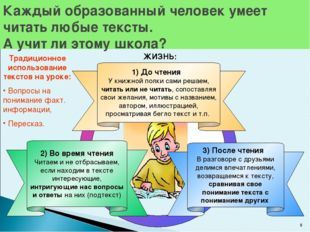 * 3) После чтения В разговоре с друзьями делимся впечатлениями, возвращаемся
