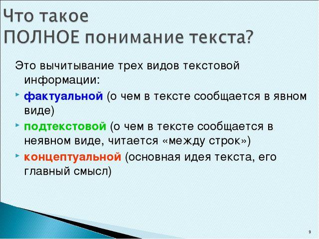 * Это вычитывание трех видов текстовой информации: фактуальной (о чем в текст...