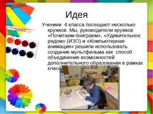Идея Ученики 4 класса посещают несколько кружков. Мы, руководители кружков «П
