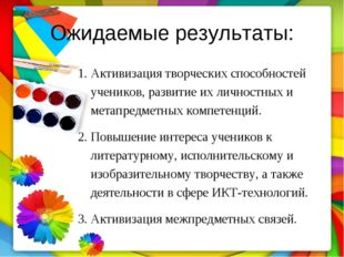 Ожидаемые результаты: Активизация творческих способностей учеников, развитие