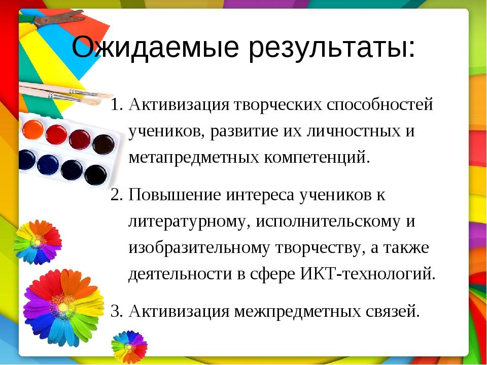 Ожидаемые результаты: Активизация творческих способностей учеников, развитие...
