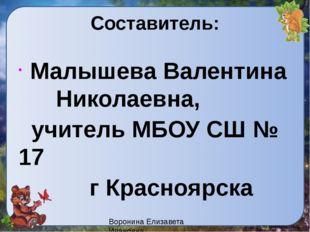 Составитель: Малышева Валентина Николаевна, учитель МБОУ СШ № 17 г Красноярск