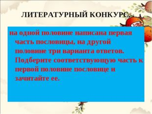 ЛИТЕРАТУРНЫЙ КОНКУРС. на одной половине написана первая часть пословицы, на д