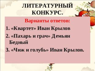 ЛИТЕРАТУРНЫЙ КОНКУРС. Варианты ответов: 1.«Квартет» Иван Крылов 2.«Пахарь и