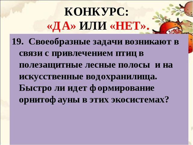 КОНКУРС: «ДА» ИЛИ «НЕТ». 19. Своеобразные задачи возникают в связи с привлеч...