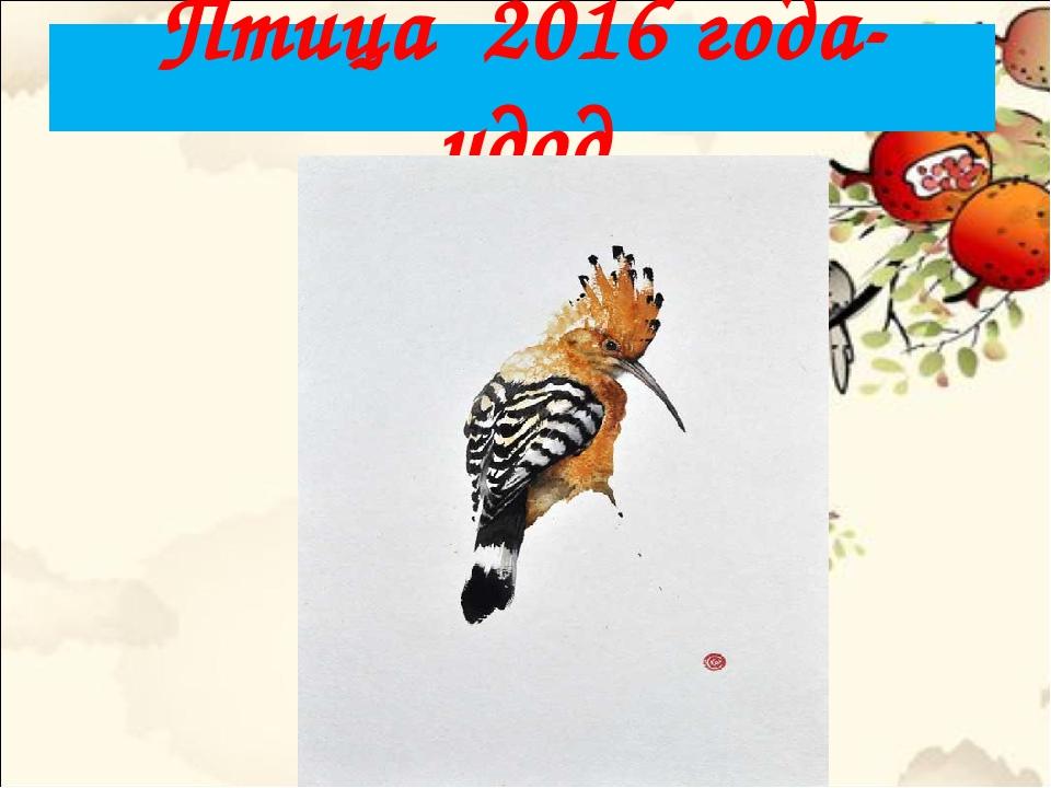 Птица 2016 года- удод