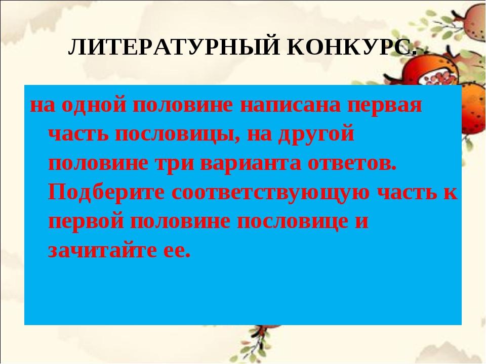 ЛИТЕРАТУРНЫЙ КОНКУРС. на одной половине написана первая часть пословицы, на д...