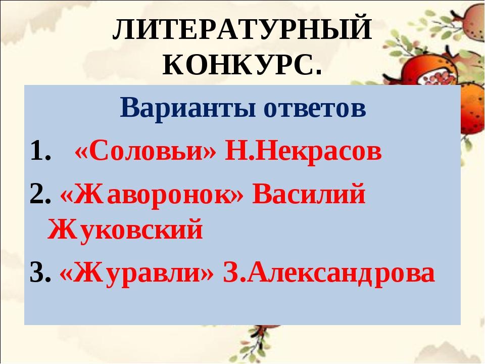 ЛИТЕРАТУРНЫЙ КОНКУРС. Варианты ответов 1.«Соловьи» Н.Некрасов 2.«Жавороно...