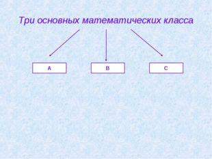 Три основных математических класса А В С