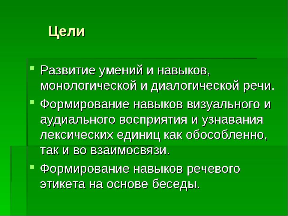 Цели Развитие умений и навыков, монологической и диалогической речи. Формиров...