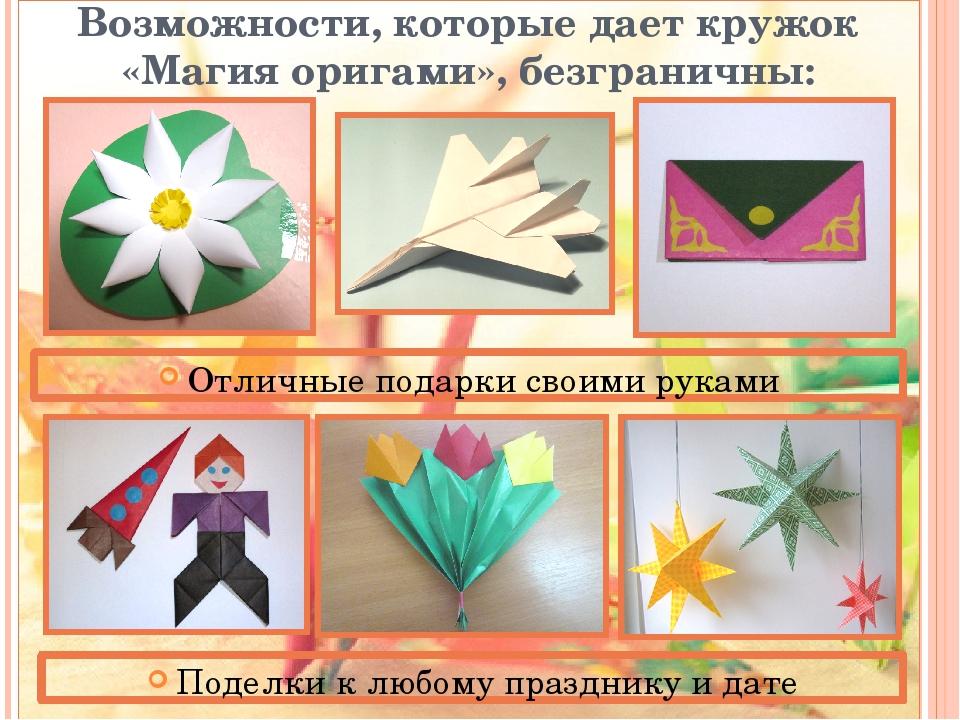 Кружок по оригами в старшей группе