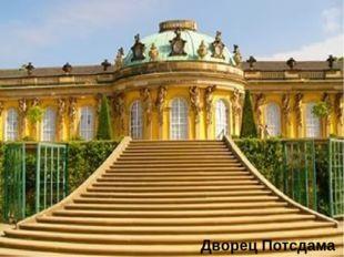 Дворец Потсдама