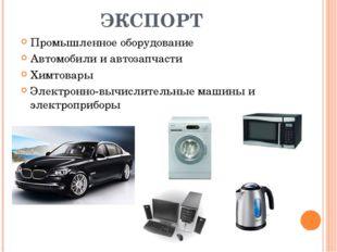 ЭКСПОРТ Промышленное оборудование Автомобили и автозапчасти Химтовары Электро