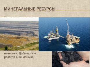 Кроме того на севере, в акватории Северного моря, идёт добыча нефти и газа. В