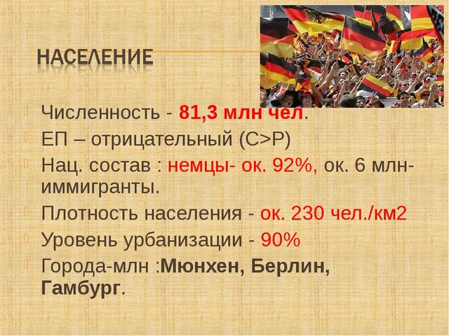 Численность - 81,3 млн чел. ЕП – отрицательный (С>Р) Нац. состав : немцы- ок...