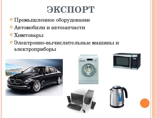 ЭКСПОРТ Промышленное оборудование Автомобили и автозапчасти Химтовары Электро...