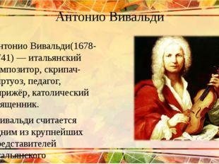 Антонио Вивальди Антонио Вивальди(1678-1741) — итальянский композитор, скрипа