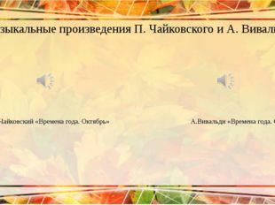 Музыкальные произведения П. Чайковского и А. Вивальди П.Чайковский «Времена г