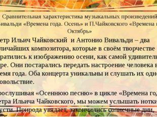 Сравнительная характеристика музыкальных произведений А.Вивальди «Времена год