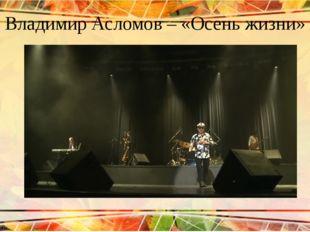 Владимир Асломов – «Осень жизни»