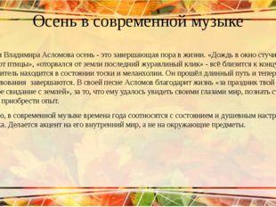 Осень в современной музыке Для Владимира Асломова осень - это завершающая по