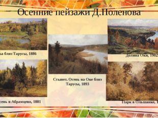 Осенние пейзажи Д.Поленова Ока близ Тарусы, 1886 Долина Оки, 1902 Осень в Абр