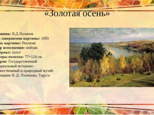 «Золотая осень» Художник: В.Д.Поленов Дата завершения картины: 1893 Стиль ка