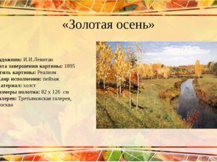 «Золотая осень» Художник: И.И.Левитан Дата завершения картины: 1895 Стиль кар