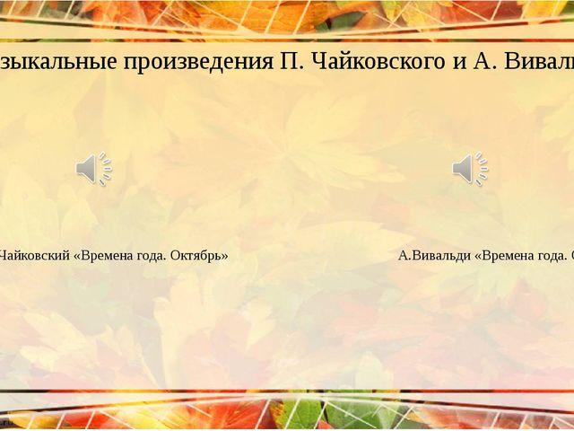 Музыкальные произведения П. Чайковского и А. Вивальди П.Чайковский «Времена г...