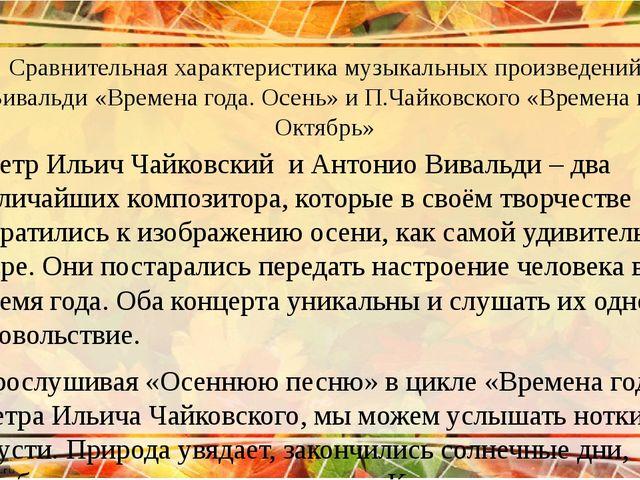 Сравнительная характеристика музыкальных произведений А.Вивальди «Времена год...