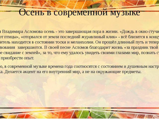 Осень в современной музыке Для Владимира Асломова осень - это завершающая по...