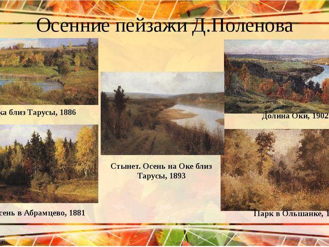 Осенние пейзажи Д.Поленова Ока близ Тарусы, 1886 Долина Оки, 1902 Осень в Абр...