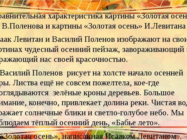 Сравнительная характеристика картины «Золотая осень» В.Поленова и картины «Зо...