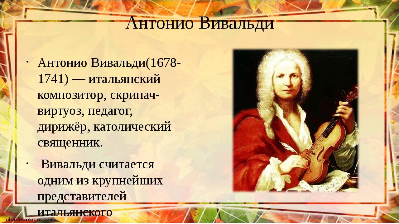 Антонио Вивальди Антонио Вивальди(1678-1741) — итальянский композитор, скрипа...