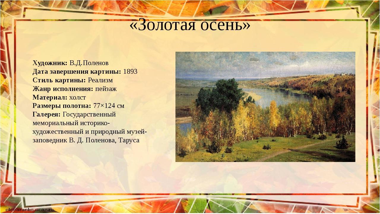 очень сочинение по картине поленова золотая осень вступление посетителей