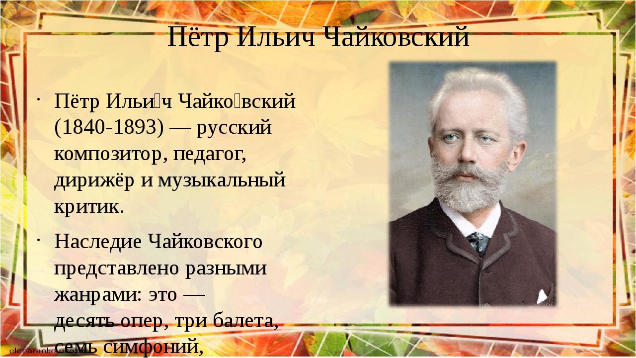 Пётр Ильич Чайковский Пётр Ильи́ч Чайко́вский (1840-1893) — русский композито...