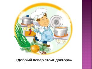«Добрый повар стоит доктора»