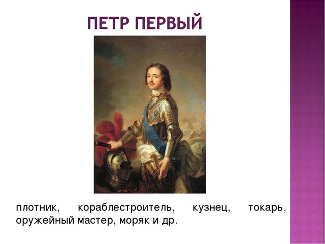 плотник, кораблестроитель, кузнец, токарь, оружейный мастер, моряк и др.