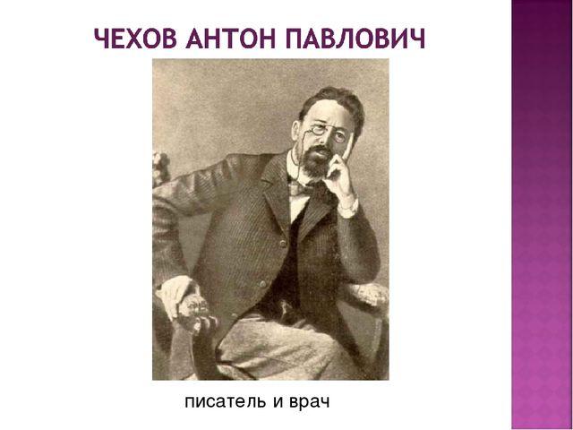 писатель и врач
