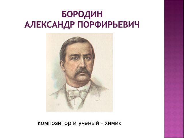 композитор и ученый - химик