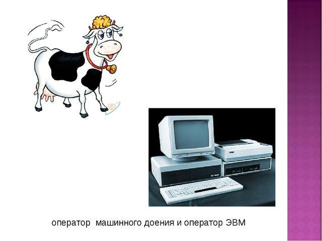 оператор машинного доения и оператор ЭВМ