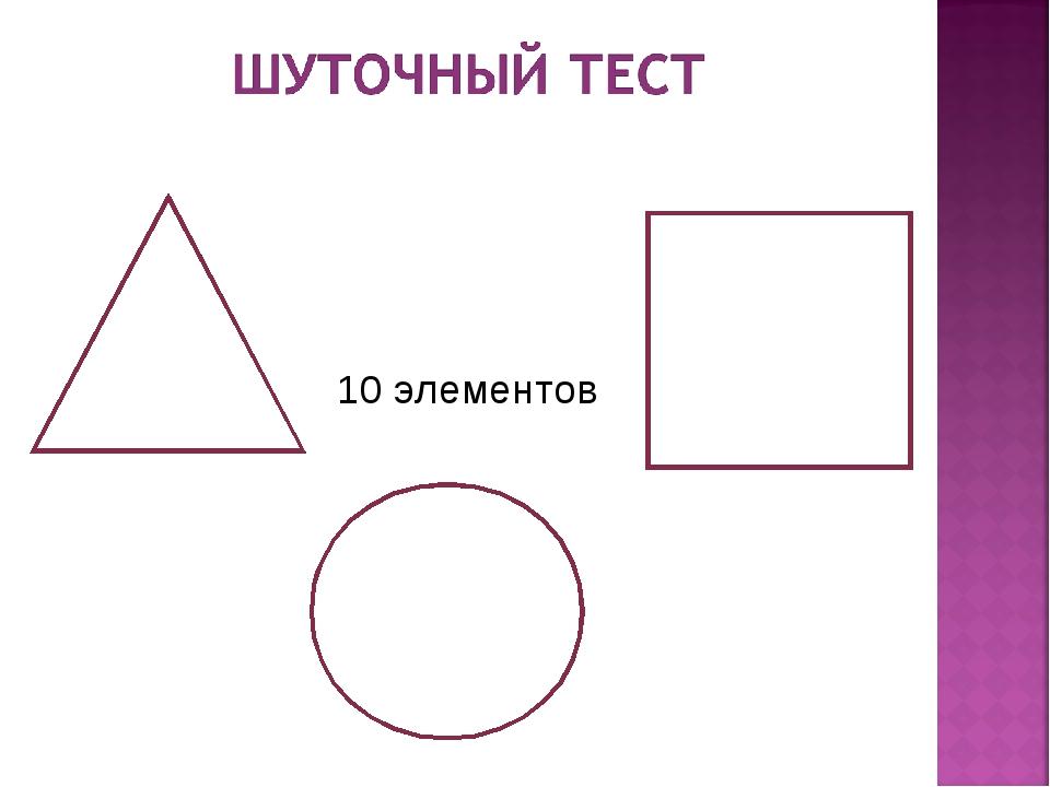 10 элементов