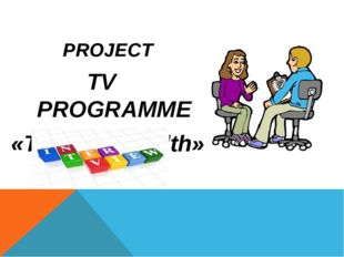 PROJECT TV PROGRAMME «Teenage Health»