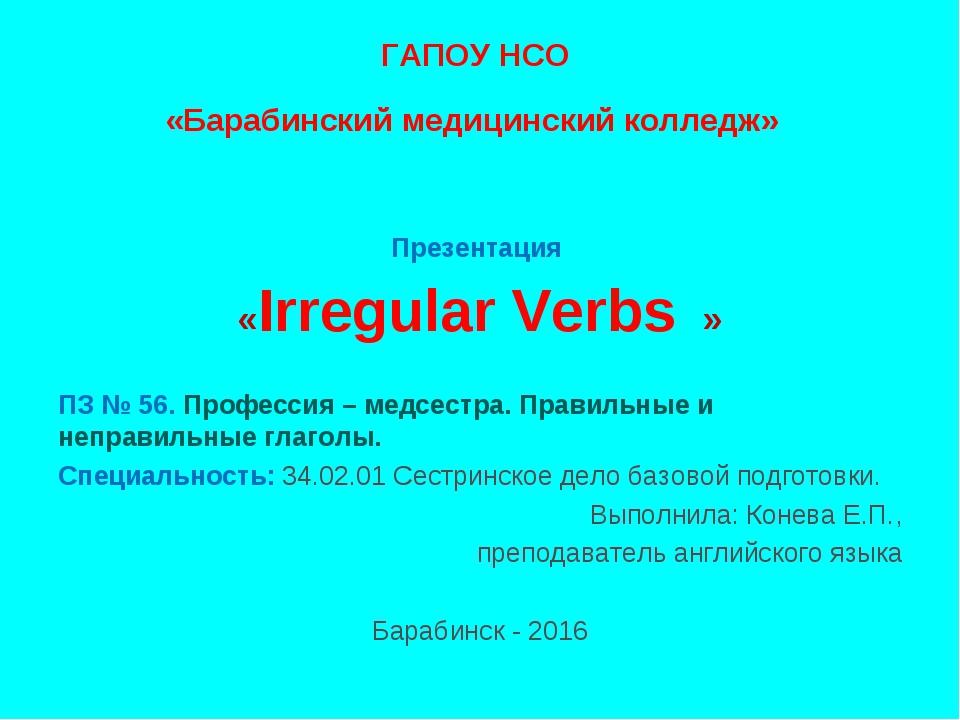 ГАПОУ НСО «Барабинский медицинский колледж» Презентация «Irregular Verbs » ПЗ...
