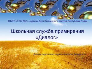 МБОУ «СОШ №2 г.Чадана» Дзун-Хемчикского кожууна Республики Тыва Школьная служ