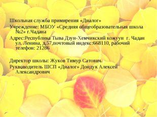 Школьная служба примирения «Диалог» Учреждение: МБОУ «Средняя общеобразовате