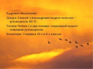 Кадровое обеспечение: Дондук Алексей Александрович-педагог-психолог / руково