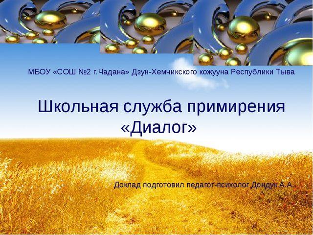 МБОУ «СОШ №2 г.Чадана» Дзун-Хемчикского кожууна Республики Тыва Школьная служ...